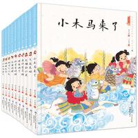 全10册儿童情绪管理与性格培养精装绘本中国娃娃快乐幼儿园水墨绘本想象力篇0-3-6岁绘本非3d立体故事书学龄前4-5岁