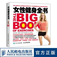 女性健身全书 瘦身塑形功能性训练 女生力量拉伸 简易器械 实用书籍