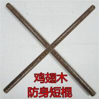 短棍实木鸡翅木短棍菲律宾魔杖汽车防身武器木棍应急棍子
