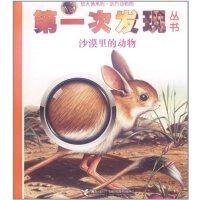 【旧书二手书9成新】第一次发现丛书・放大镜系列:沙漠里的动物【需】