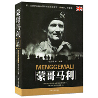 二战风云人物 蒙哥马利 传记 军事人物 外国军事人物