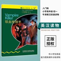 吸血鬼猎手(入门级.适合小学高年级.初一)(新版)(书虫.牛津英汉双语读物) 外研社