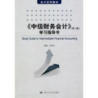[二手旧书95成新] 《中级财务会计》(第二版)学习指导书(会计系列教材) 9787300123028