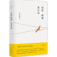 爱你就像爱生命(五线谱情书珍藏版) 王小波,新经典 出品 北京十月文艺出版社