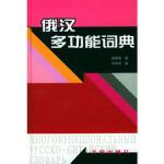 【新书店正版】俄汉多功能词典 程荣辂 北京出版社