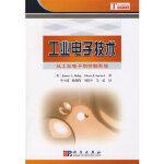 工业电子技术――从工业电子到控制系统,(美)James A.Rehg,Glenn J.Sartori,李小瑞,科学出版