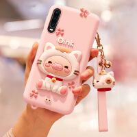 华为p30手机壳p30pro女软硅胶包防摔保护套华为p20少女款卡通可爱粉色猪猪创意挂绳p20pro