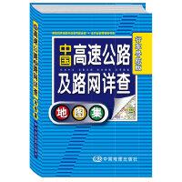 中国高速公路网详查地图集--行车导航版(权威专业、全面详细、标准精确、实用速查)