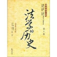 法学的历史(第1卷):1956年-1957年