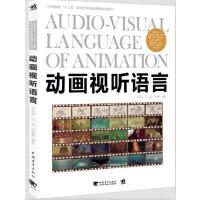 """中国高校""""十二五""""数字艺术精品课程规划教材--动画视听语言(国内外顶尖动画设计师几十年影视创作经验和表现技巧的系统总结"""
