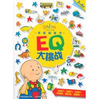 小快活卡由早教贴纸书(3-4岁)――EQ大挑战
