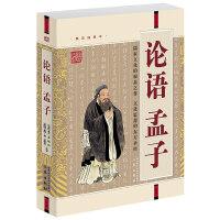 论语・孟子(经典珍藏版) 国学大书院