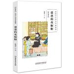 林海音儿童文学精选集(彩绘版)――爸爸的花椒糖