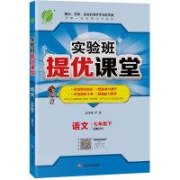实验班提优课堂 七年级下册 初中语文 人教版 2021年春新版教材同步随堂作业本练习册