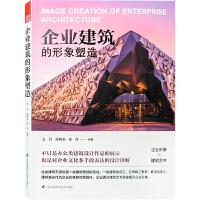 企业建筑的形象塑造 小型办公建筑与旗舰店设计指导 创意办公楼建筑设计书籍