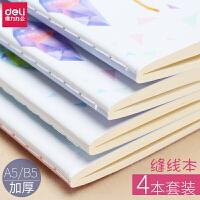 4本装得力笔记本文具A5/B5本子车线本韩国小清新日记本学生软抄本