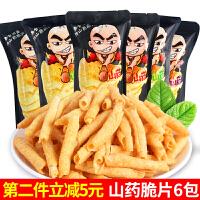 食者聪铁棍山药脆片105g*6袋 薄脆山药卷非薯片好吃的膨化零食品