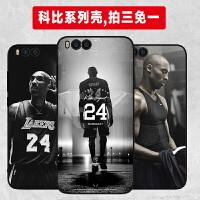 小米note3手机壳nba篮球软硅胶全包not3防摔磨砂潮男款noto三