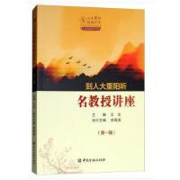 到重阳听名教授讲座 王文 编 中国金融出版社 9787504997999