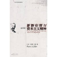 新教伦理与资本主义精神,[德] 马克斯・韦伯,龙婧,群言出版社9787800806667
