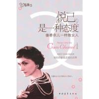 悦己,是一种态度--像香奈儿一样做女人,卡玛,中国青年出版社9787500695295