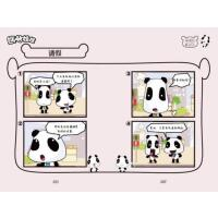 【新华书店 品质无忧】熊猫娃娃(1)XTone翔通动漫中央广播电视大学出版社