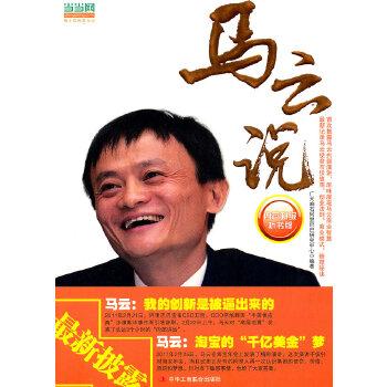马云说(pdf+txt+epub+azw3+mobi电子书在线阅读下载)