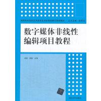 数字媒体非线性编辑项目教程(高职高专信息技术类专业项目驱动模式规划教材)