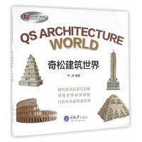 奇松建筑世界