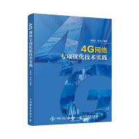 4G�W�j�m���化技�g���`