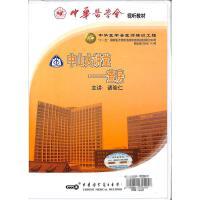 中山大讲堂-查房VCD( 货号:2000014394957)