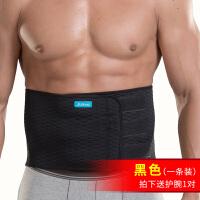 运动护腰护腰带男跑步保暖女练功带护腰装备健身秋冬护具薄款透气