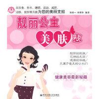 靓丽公主美肤志 张揆一,郑秀华 西安交通大学出版社