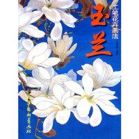 【新书店正版】玉兰工笔花卉画法,李善杰绘,天津杨柳青画社9787807386759