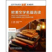 欧美文学名篇选读(高等学校英语拓展系列教程)(2013)