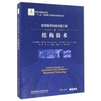 航空航天科技出版工程3 �Y��技�g