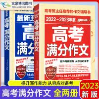 高考满分作文 2021新版高中优秀作文 高考语文作文素材