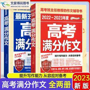 2020高考满分作文 高考作文素材 高考议论文论点论据论证 全套3本
