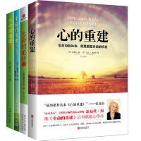 露易丝海 生命的重建1+2+生命的重建问答篇+心的重建 心理健康心灵治愈励志哲学读物畅销书籍 脾气心态调节情绪控制书籍