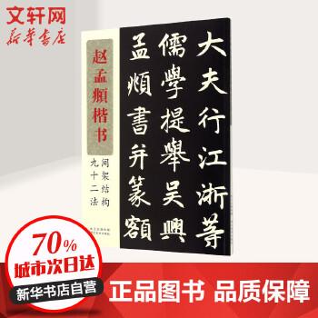 赵孟頫楷书间架结构九十二法 书法编写组 编