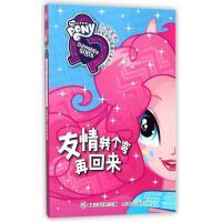 友情转个弯再回来/小马宝莉彩虹校园奇遇记系列小说 编者:童趣出版有限公司