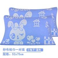 枕巾一对纯棉枕巾全棉枕头巾四季通用红枕巾一对 粉红色 小兔子蓝色一对