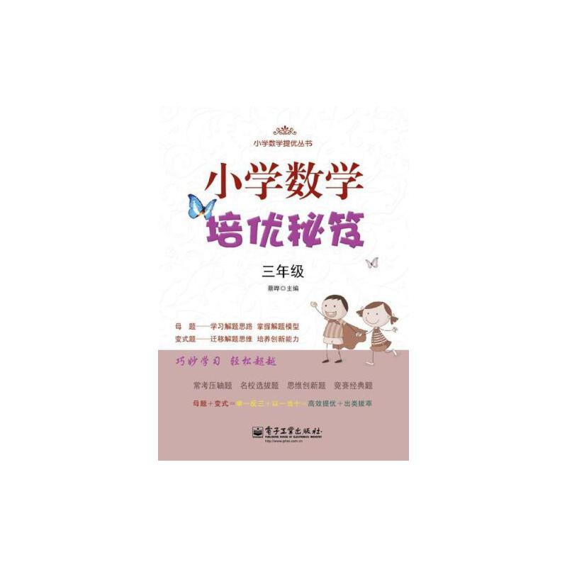 小学数学培优秘笈三年级 正版 蔡晔  9787121211324