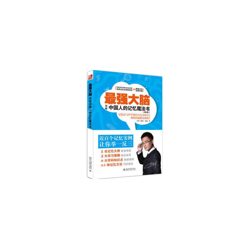 最强大脑:写给中国人的记忆魔法书(第2版)(当当独家签名版) 正版书籍 限时抢购 当当低价 团购更优惠 13521405301 (V同步)