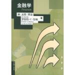 金融学--金融学译丛 (美)博迪,(美)莫顿,伊志宏 中国人民大学出版社