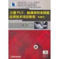 三菱PLC、触摸屏和变频器应用技术项目教程 第2版 曹菁 机械工业出版社