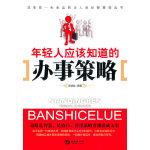 【新书店正版】年轻人应该知道的办事策略,汪斌斌著,海潮出版社9787802137103