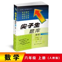 2018秋尖子生题库系列--六年级数学上(人教版)(R版)