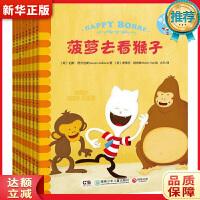 快乐菠萝的故事,湖南少年儿童出版社【新华书店】