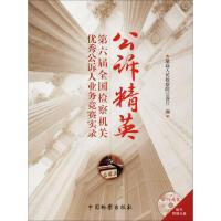 公诉精英 中国检察出版社